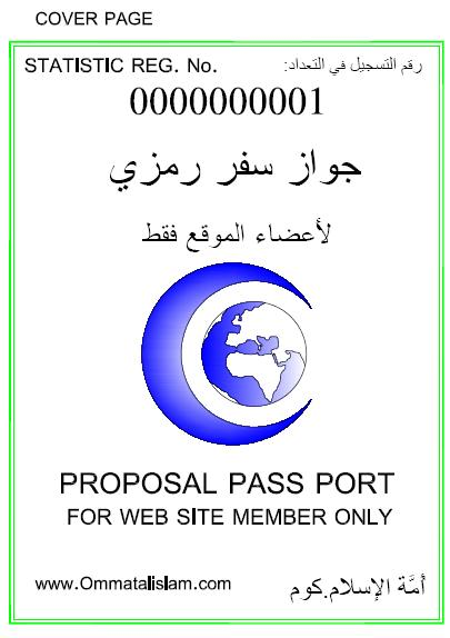 ommatalislam-pass_port-1.jpg